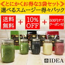 «» «Green Smoothie / enzymes / diet» IDEA how blue juice / Smoothie pakgreenberrysmoothie / enzyme drink / enzyme diet / diet Smoothie [10% off & with a 500 yen coupon»