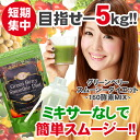 With no mixer easy Smoothie diet! グリーンベリースムージー diet ( green smoothies and Smoothie mixer / mineral enzyme diet