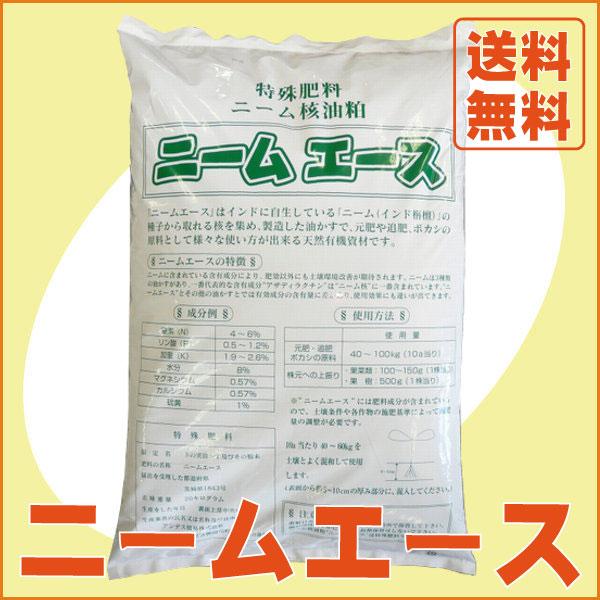 ニームエース(20kg)