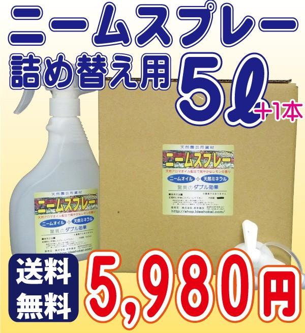 ◆送料無料◆ニームスプレー詰め替え5L(ニームスプレー1本おまけ付き)\5,980-