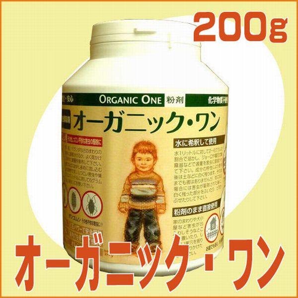 オーガニック・ワン(200g)