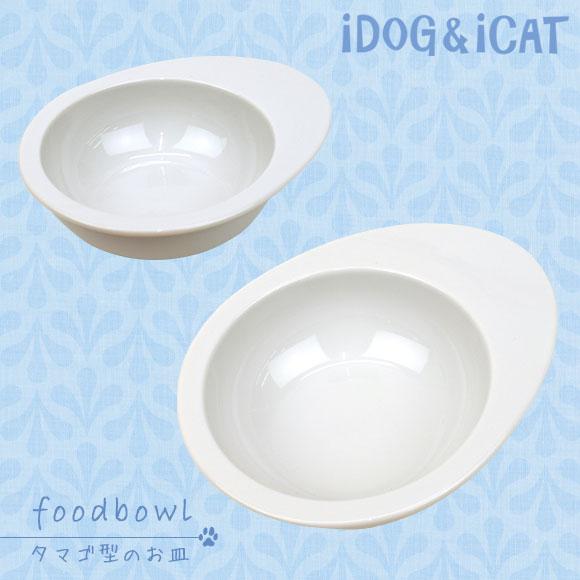 【犬 フードボウル】 iDog&iCat オリジナル ドゥーエッグフードボウル 無地ホワイト :犬の服のiDog