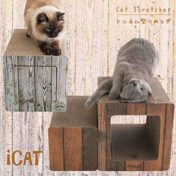 【猫 つめとぎ】iCat アイキャット オリジナル 飛び出すつめとぎ ウッディトンネル【段ボール】:犬の服のiDog