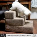 iDog Living iStep アイステップ 3-stage