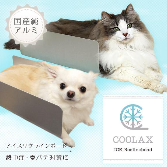 【猫 犬 冷却プレート】iDog&iCat COOLAX クーラックス アイスリクラインボード【冷感マット アルミプレート】:犬の服のiDog