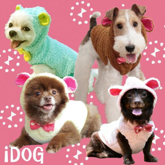 【楽天市場】【犬 服】 iDog アイドッグ もこもこくまさんパーカー 【国産 犬の服】:犬の服のiDog