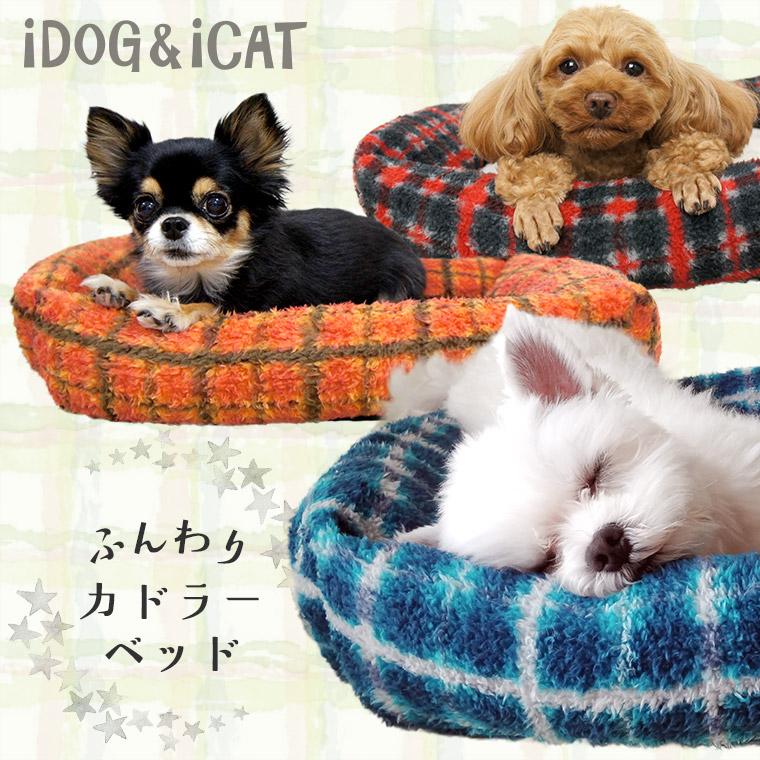 【楽天市場】【犬 猫 ベッド】iDog&iCat アイドッグ ふんわりチェックの小さなスクエアベッド【秋用 冬用 カドラー】:犬の服のiDog