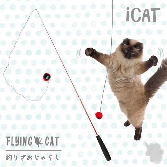 【猫 おもちゃ】iCat FLYING CAT 釣りざお猫じゃらし てんとう虫ボール【ねこじゃらし】:犬の服のiDog