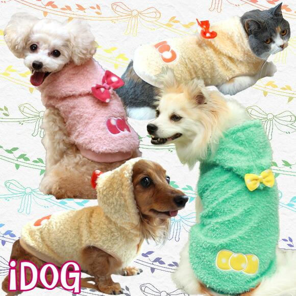【楽天市場】【犬 服】 iDog アイドッグ もこもこリボンパーカー 【国産 犬の服】:犬の服のiDog