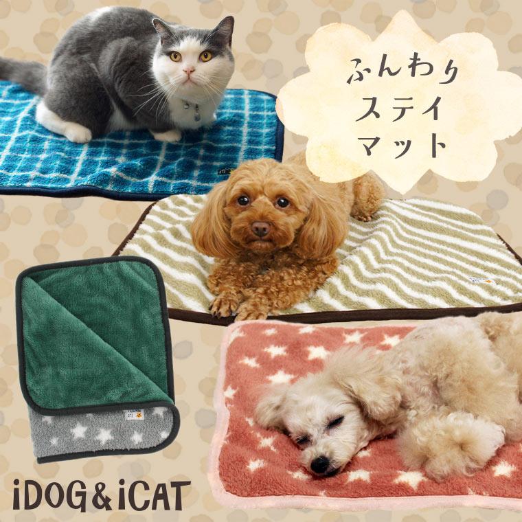 【楽天市場】【犬 猫 ブランケット】iDog&iCat アイドッグ ふんわりステイマット【秋用 冬用 カフェマット】:犬の服のiDog