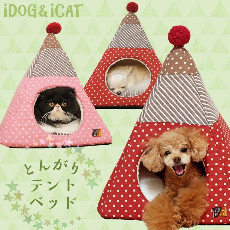 【楽天市場】【犬 猫 ベッド】iDog&iCat アイドッグ とんがりテントベッド【秋用 冬用 ドーム】:犬の服のiDog