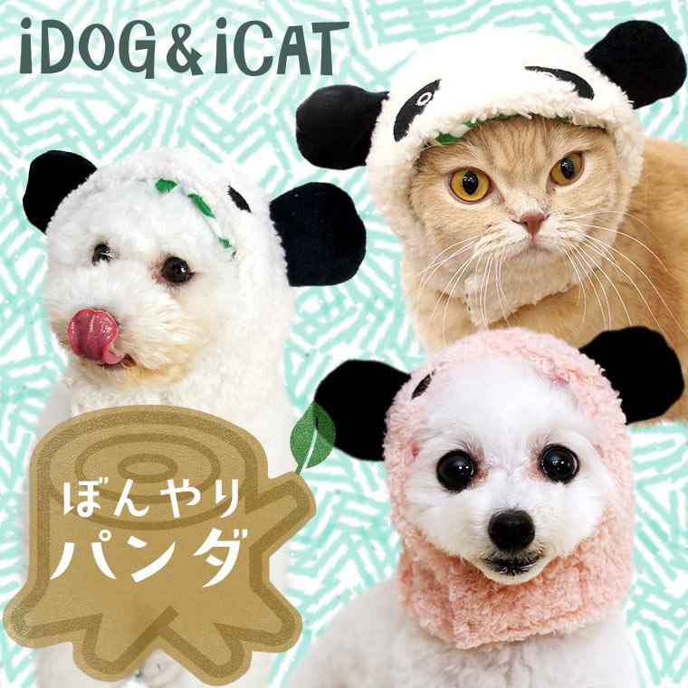 【楽天市場】【犬 着ぐるみ】iDog&iCatオリジナル 変身かぶりものスヌード ぼんやりパンダ【耳 汚れ防止】:犬の服のiDog