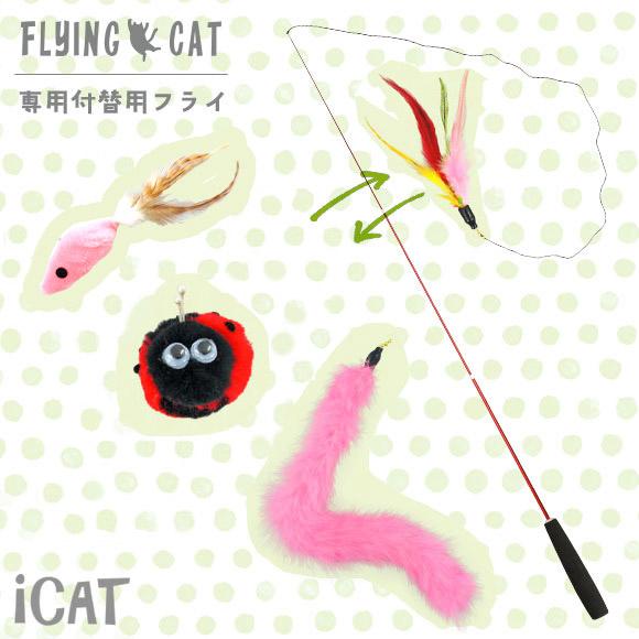 【猫 おもちゃ】iCat FLYING CAT 釣りざお猫じゃらし 付替用フライ【ねこじゃらし】:犬の服のiDog