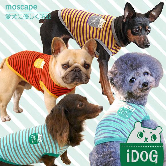 【楽天市場】【虫よけ 犬 服】 ポケットの仲間とボーダータンク moscape モスケイプ 防蚊 防虫 虫除け:犬の服のiDog