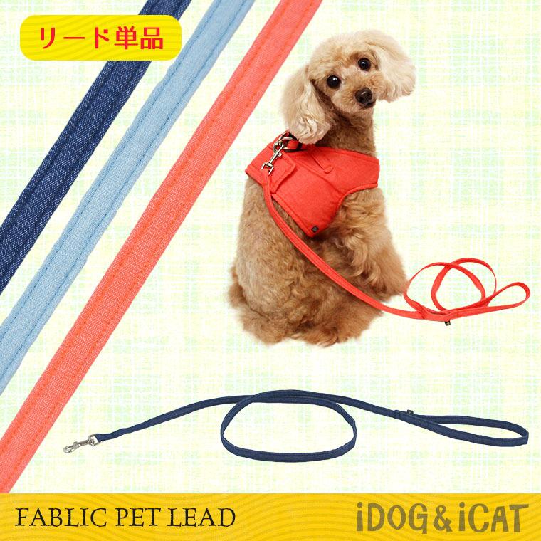 【楽天市場】【犬 リード】 iDog アイドッグ 布製リード単品デニム 【布製】:犬の服のiDog