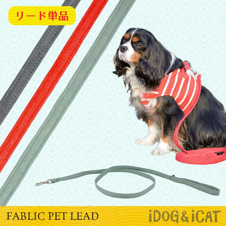 【楽天市場】【犬 リード】 iDog アイドッグ 布製リード単品無地 【布製 小型犬】