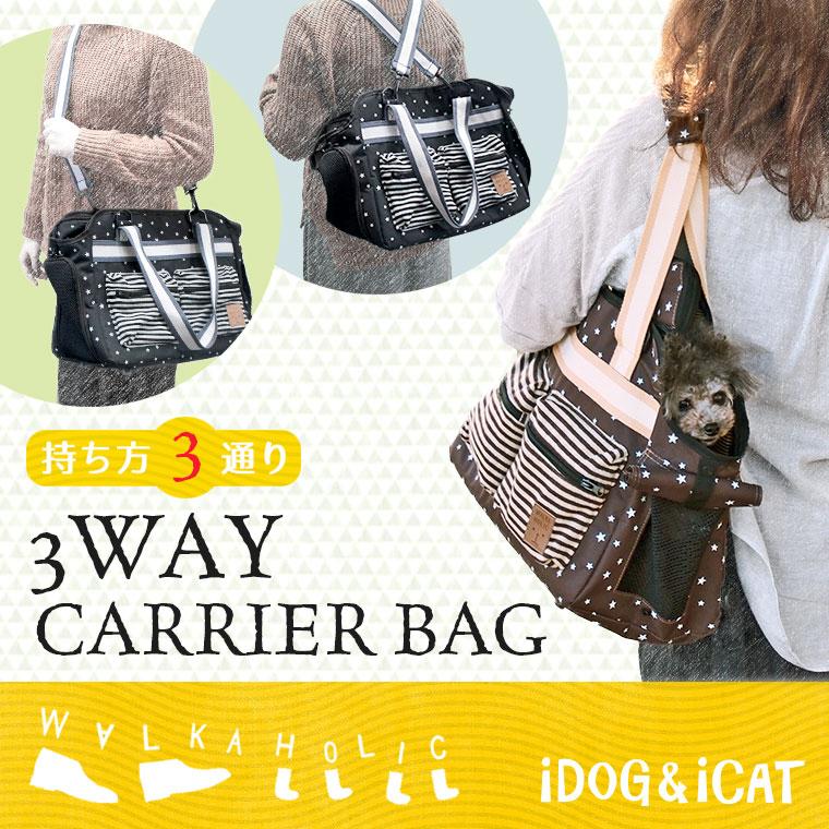 【犬用 キャリー】3WAYクッションキャリーバッグ スターボーダー【お散歩バッグ】【キャリーケース バッグ】:犬の服のiDog