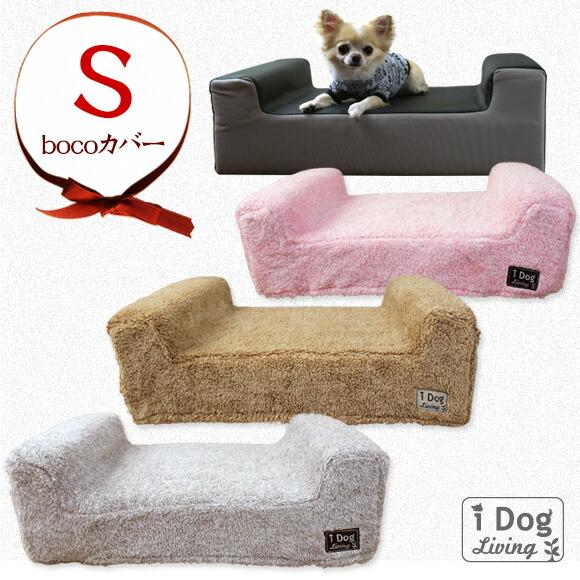 【楽天市場】iDog アイドッグ bocoボコ専用カバー MIXファー S:犬の服のiDog