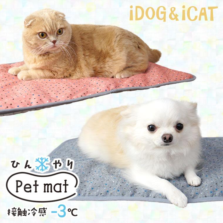 【ブランケット】 iDog アイドッグ ひんやりキルトマット ナチュラルドット 【タオルケット】:犬の服のiDog