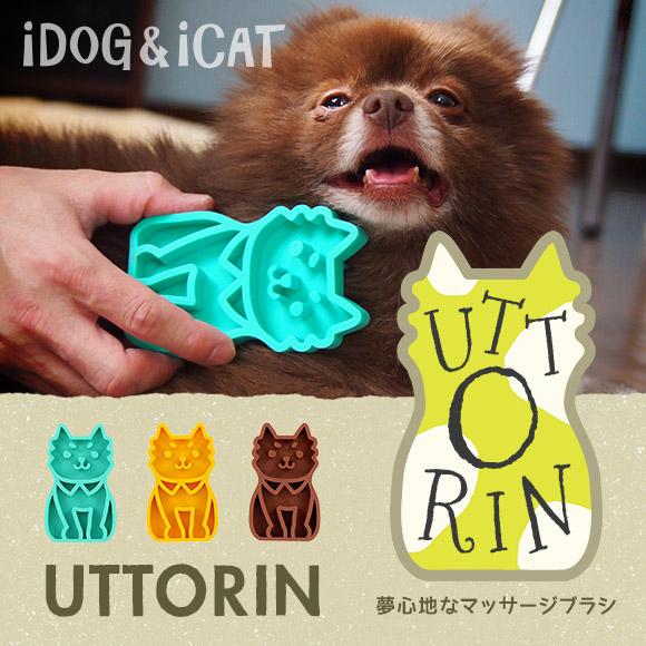 【楽天市場】【犬 猫】iDog&iCat UTTORIN 夢心地なマッサージブラシ/チワワーズ 【ブラシ】:犬の服のiDog