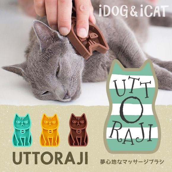 【楽天市場】【犬 猫】iDog&iCat UTTORAJI 夢心地なマッサージブラシ/ふくふくにゃんこ【ブラシ】:犬の服のiDog