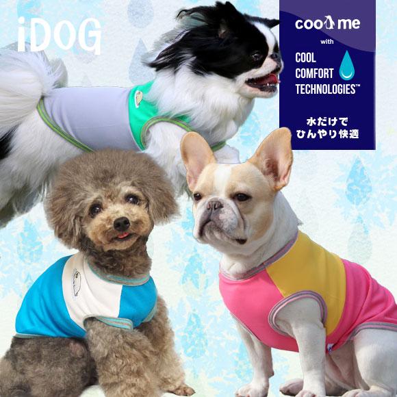 【犬 服 COOL ME】iDog アイドッグ アザラシのバイカラー切替タンク 【濡らして叩いてひんやり クールウェア】:犬の服のiDog