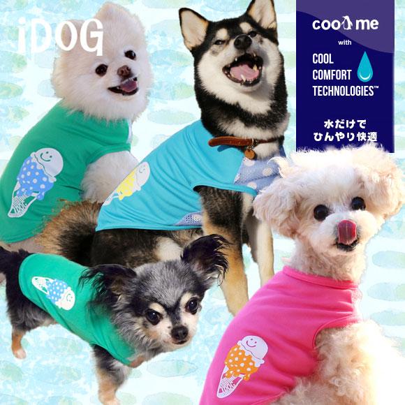 【COOL ME】iDog アイドッグ アイスクリームポップタンク:犬の服のiDog