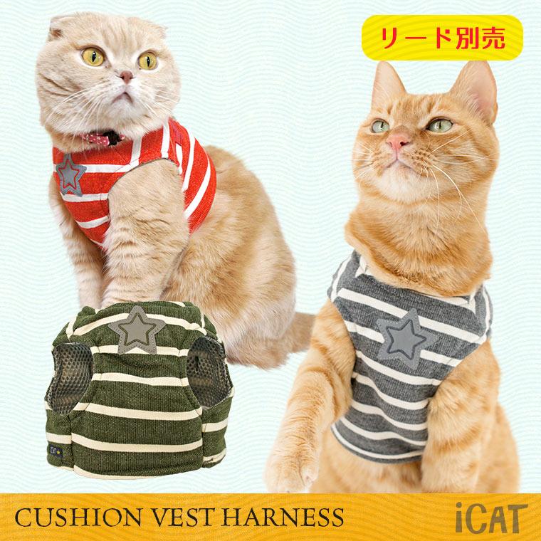 【楽天市場】【猫 ハーネス】 iCat アイキャット クッションベスト猫用ハーネス ボーダー 【胴輪 布製】