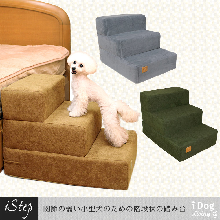 【ペット 階段 ステップ】iDog Living iStep アイステップ 3段【ステップ ヘルニア予防】:犬の服のiDog