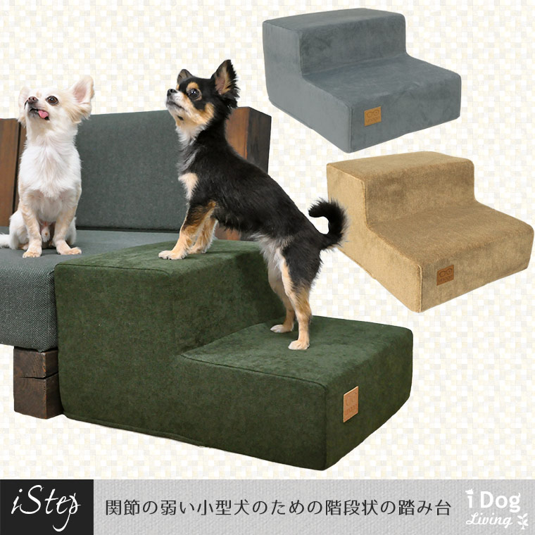 【犬用階段】 iDog Living i Step mini アイステップミニファブリックタイプ 【ステップ ヘルニア予防】:犬の服のiDog