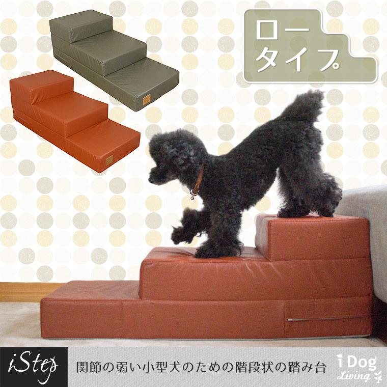 【犬用階段】 iDog Living iStep アイステップ 3段 ロータイプ エイジングレザー 【ステップ ヘルニア予防】:犬の服のiDog