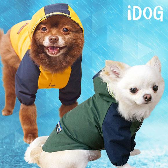 【カッパ 犬 服】 iDog アイドッグ バイカラーウィンドブレーカー IDOG EQUIPMENT【防水 撥水】:犬の服のiDog