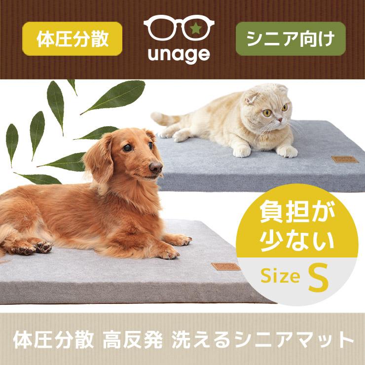 【犬 猫 ベッド】 unage/体圧分散 高反発 洗えるシニアマット ファブリック/S 【介護用 床ずれ 寝たきり】:犬の服のiDog