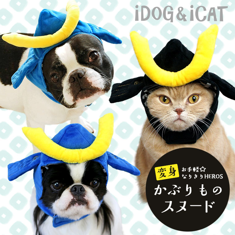 【犬 服】 iDog アイドッグ 変身かぶりものスヌード カッコイイ兜 【耳 汚れ防止】:犬の服のiDog