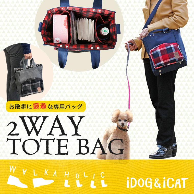 【楽天市場】【お散歩用品】 iDog アイドッグ ウキウキお散歩バッグ チェックポケット 【トートバッグ】:犬の服のiDog