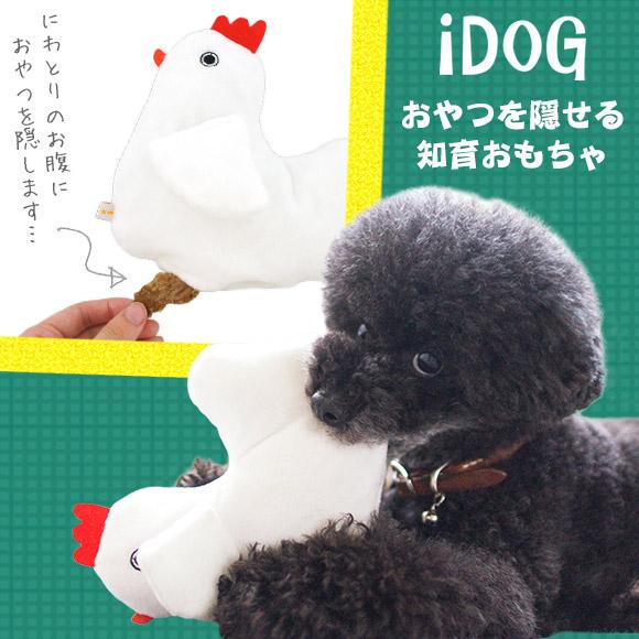 【犬 おもちゃ】 iDog アイドッグ オリジナル 知育おもちゃ にわとりの親子 鳴き笛入り 【ぬいぐるみ 布製】:犬の服のiDog