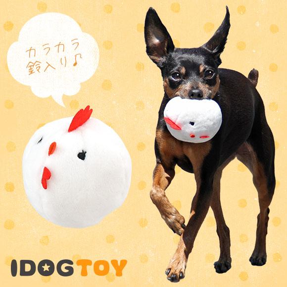 【犬 おもちゃ】 iDog アイドッグ オリジナル まんまるにわとりボール カラカラ鈴入り 【ぬいぐるみ 布製】:犬の服のiDog