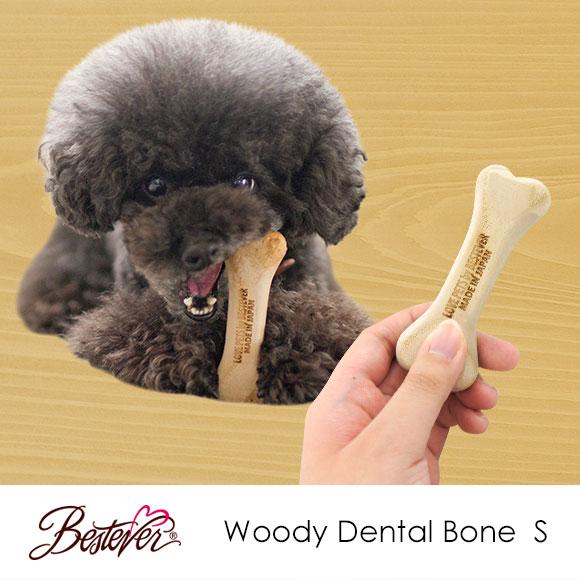 【犬 おもちゃ】 ベストエバー Love Pets by Bestever/デンタルウッディボーン S 【デンタルケア 歯磨き】:犬の服のiDog