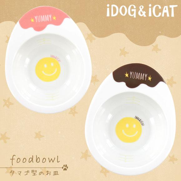 【犬 猫 食器】 iDog&iCat オリジナル ドゥーエッグフードボウル スマイリーエッグ 【フードボウル】:犬の服のiDog