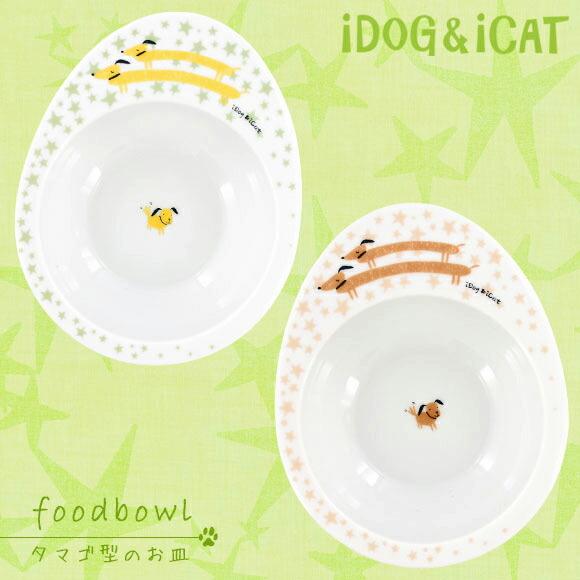 【犬 猫 食器】 iDog&iCat オリジナル ドゥーエッグフードボウル 星とわんこ 【フードボール 犬】:犬の服のiDog