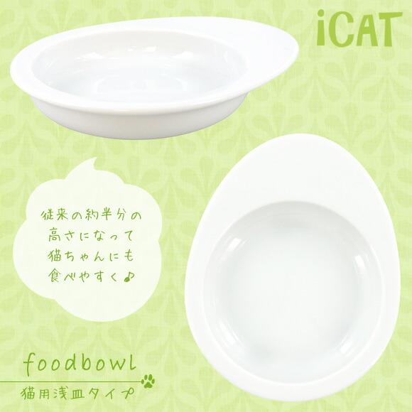【犬 猫 食器】 iDog&iCat オリジナル ドゥーエッグフードボウル浅皿 無地ホワイト 【フードボウル】:犬の服のiDog