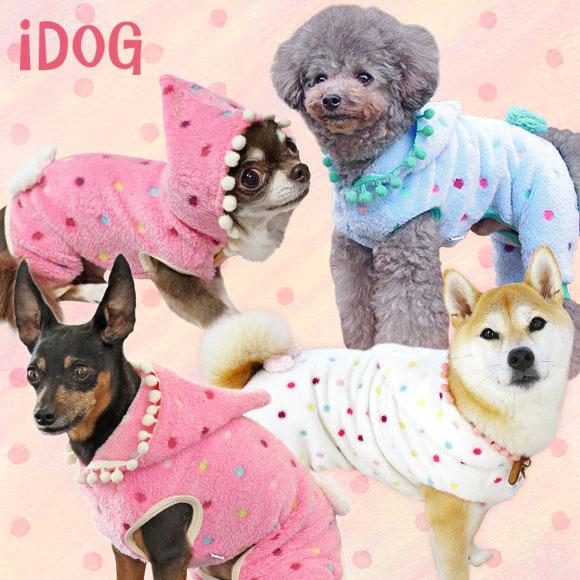 【犬 服 ロンパース】 iDog アイドッグ ふわふわカラフルドットつなぎ 【国産 犬の服】:犬の服のiDog