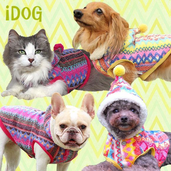 【楽天市場】【犬 服】 iDog アイドッグ とんがりカラフルニットパーカー 【国産 犬の服】:犬の服のiDog