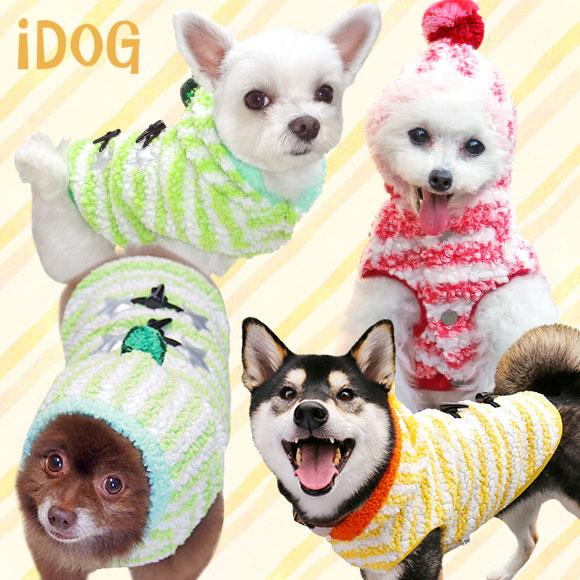 【犬 服】 iDog アイドッグ もこもこボーダーダッフルコート 【国産 犬の服】:犬の服のiDog
