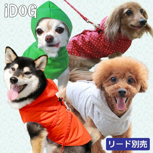 【カッパ 犬 服】 iDog アイドッグ 撥水レインハーネス 【防水 撥水】:犬の服のiDog