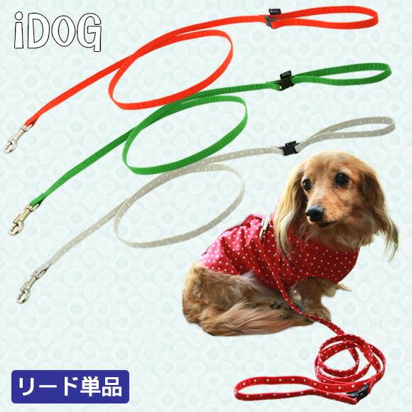 【犬 首輪】 iDog アイドッグ 撥水リード単品 【国産 布製】:犬の服のiDog