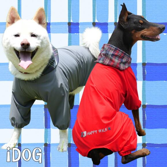 【カッパ 犬 服】 iDog アイドッグ 中大型犬用 ストレッチレインスーツ 【防水 撥水】:犬の服のiDog