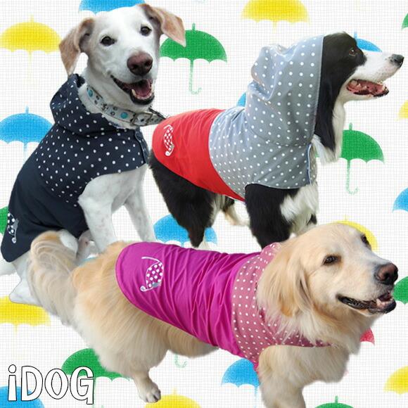 【カッパ 犬 服】 iDog アイドッグ 中大型犬用 水玉切替イージーレインコート 【撥水】:犬の服のiDog