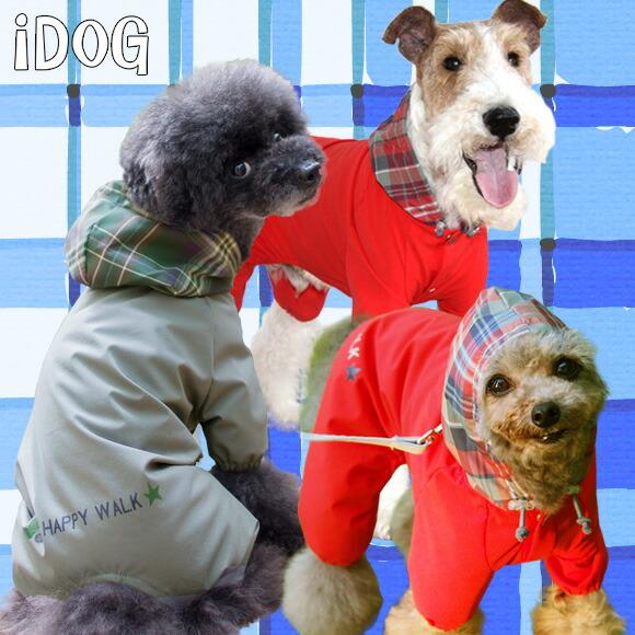 【カッパ 犬 服】 iDog アイドッグ ストレッチレインスーツ 【防水 撥水】:犬の服のiDog