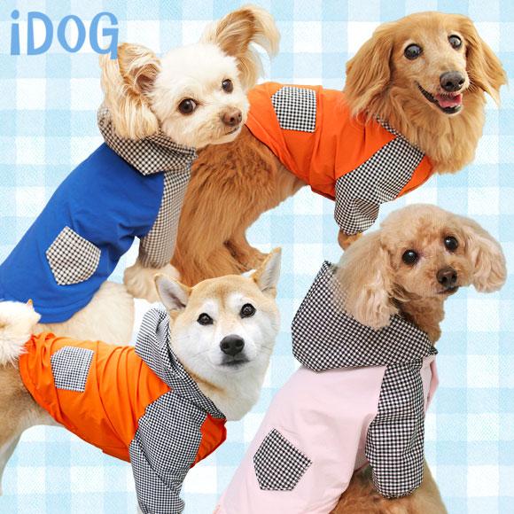 【カッパ 犬 服】 iDog アイドッグ ギンガムチェック切替レインコート 【防水 撥水】:犬の服のiDog
